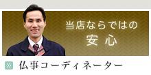 仏事コーディネーター