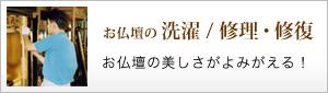 お仏壇の洗濯/修理・修復